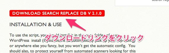 searchreplacedb_dl